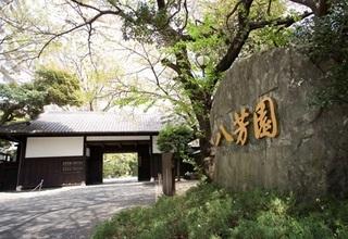 八芳園 5.jpg