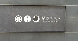 星のや 看板.jpg