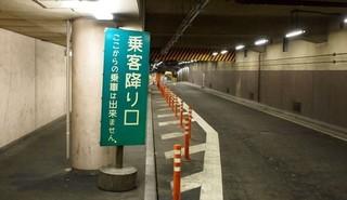 3年ぶりに訪れた首都高八重洲線 東京駅八重洲地下出口